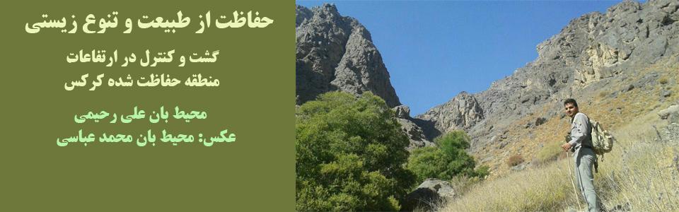 گشت و کنترل در ارتفاعات اوره / منطقه حفاظت شده کرکس