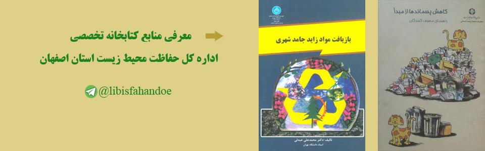 معرفي منابع كتابخانه تخصصي اداره كل حفاظت محيط زيست استان اصفهان