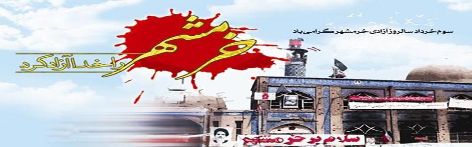 سوم خرداد سالروز فتح خرمشهر و روز مقاومت، ايثار و پيروزي گرامي باد