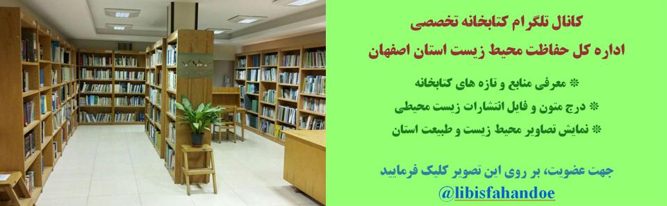 کانال تلگرام کتابخانه تخصصی اداره کل حفاظت محیط زیست استان اصفهان