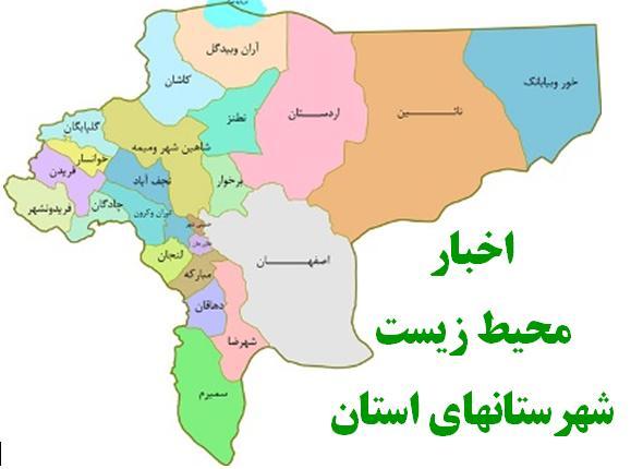 مهمترين فعاليت هاي اداره حفاظت محيط زيست شهرستان اصفهان در سال گذشته