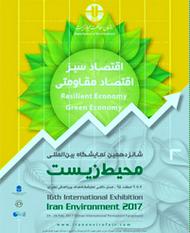 ارائه دستاوردهاي زيست محيطي استان اصفهان در شانزدهمين نمايشگاه بين المللي محيط زيست