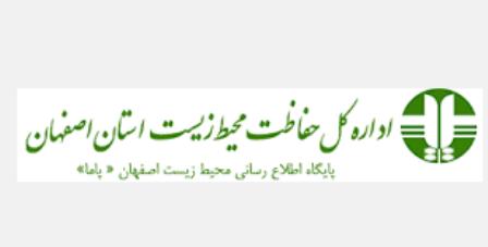 همزمان با هفته دولت؛ نخستين نمايشگاه مجازي محيط زيست دراستان اصفهان كليد مي خورد