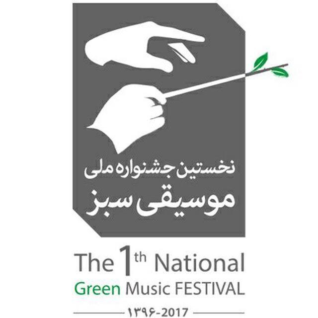 فراخوان نخستين جشنوارۀ ملي موسيقي سبز